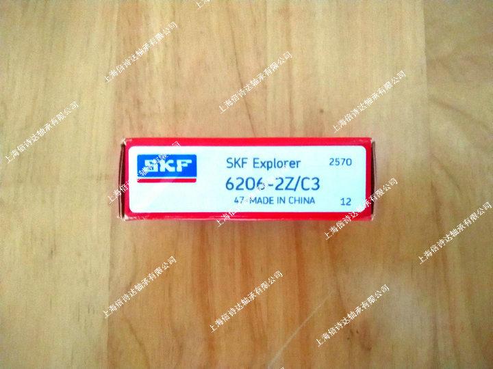 SKF 6206-2Z/C3 深沟球轴承